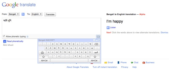 Google translates Bengali | A Tangle Of Wires